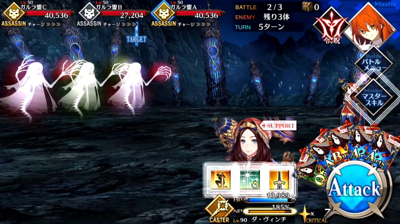 第14節 さよなら、冥界の女神4 Battle2/3