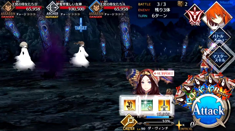 第14節 さよなら、冥界の女神4 Battle3/3