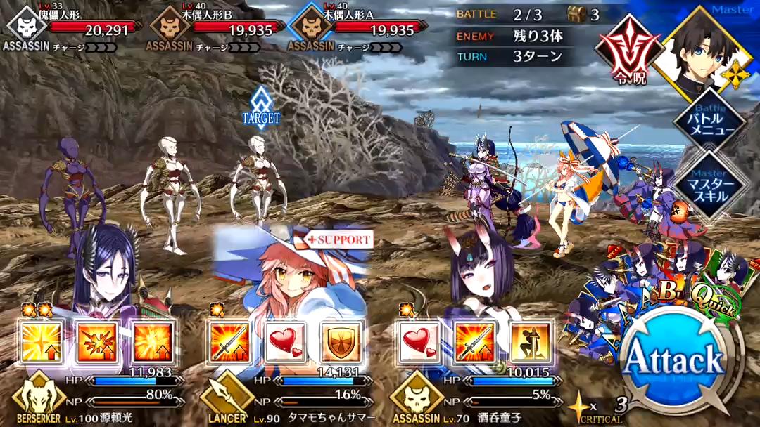 死出の坂 超級 Battle2/3