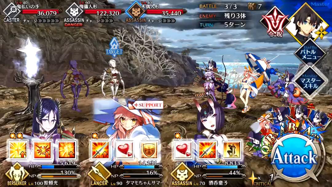 死出の坂 超級 Battle3/3