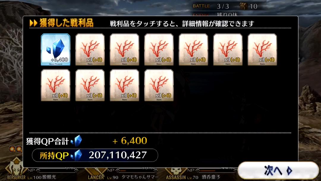 死出の坂 超級 Battle1/3