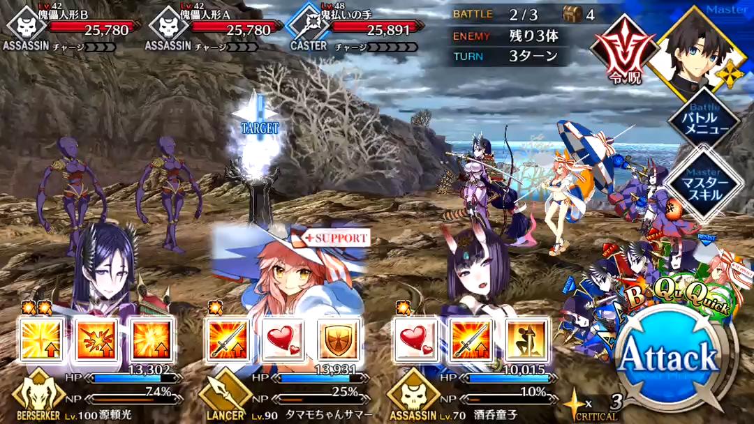 死出の坂 鬼級 Battle2/3