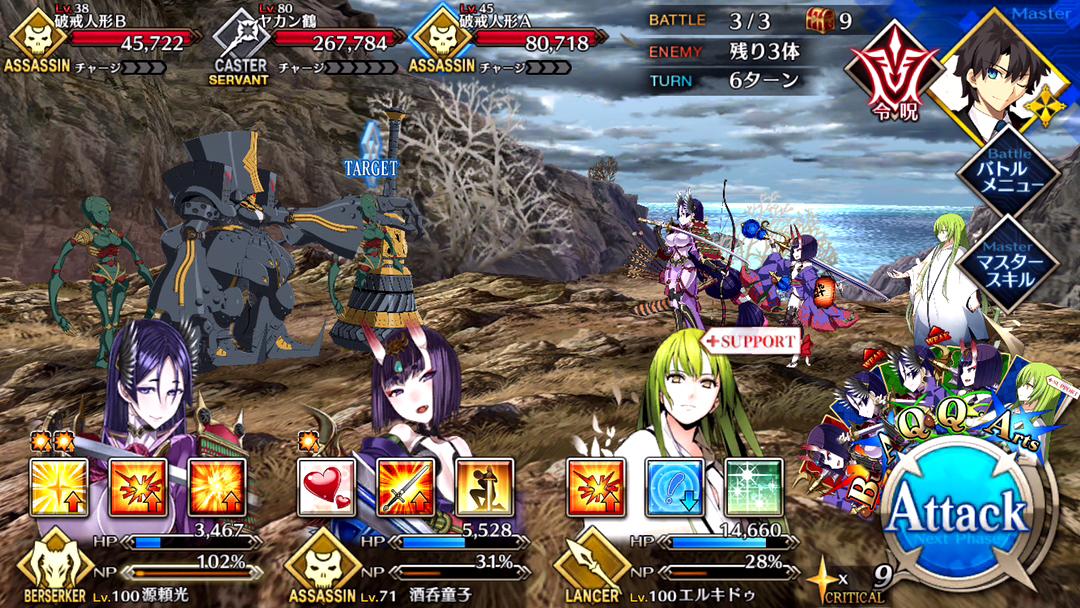死出の坂 羅刹級 Battle3/3