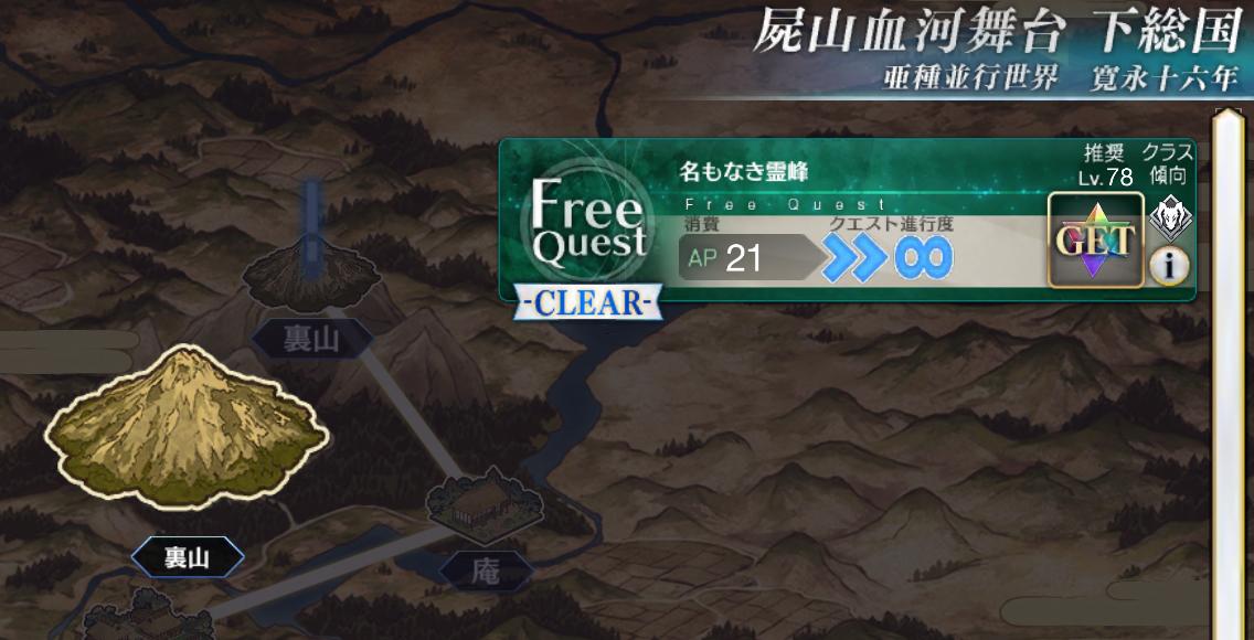 下総国:裏山