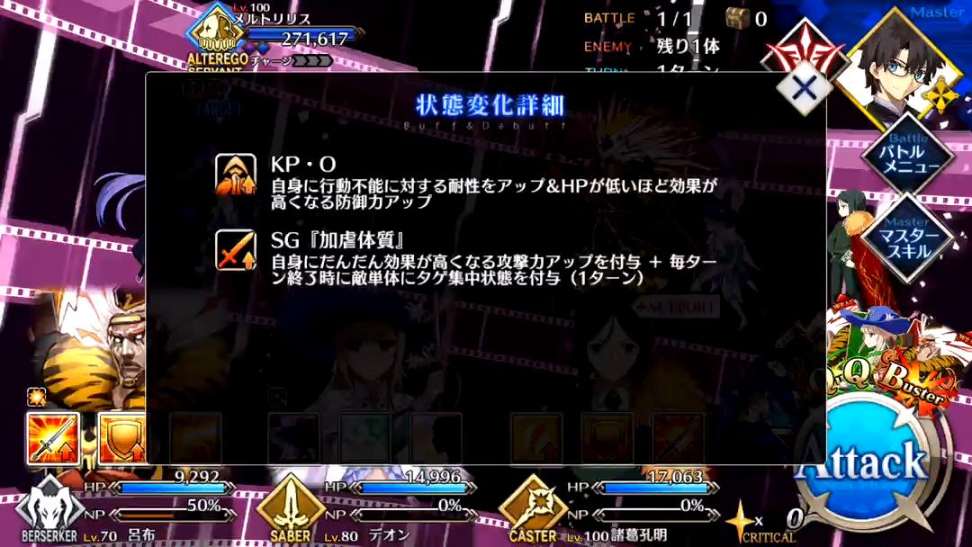 沈める森の美女(4/4) Battle1 SG