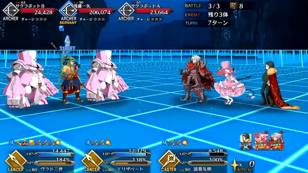 スリップ・ニー Battle3/3