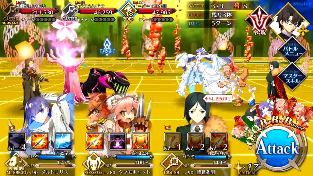 スパイナル・コースター Battle3/3
