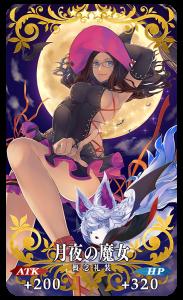 月夜の魔女