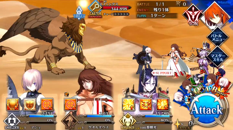 第1節 砂の洗礼(2/2)3 Battle1