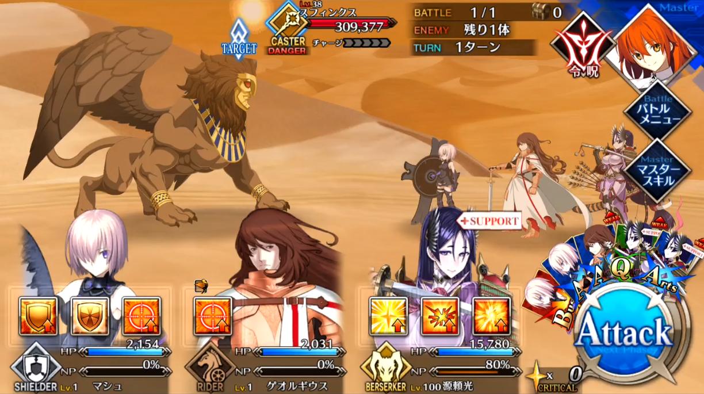 第2節 太陽王の晩餐(1/2)2 Battle1