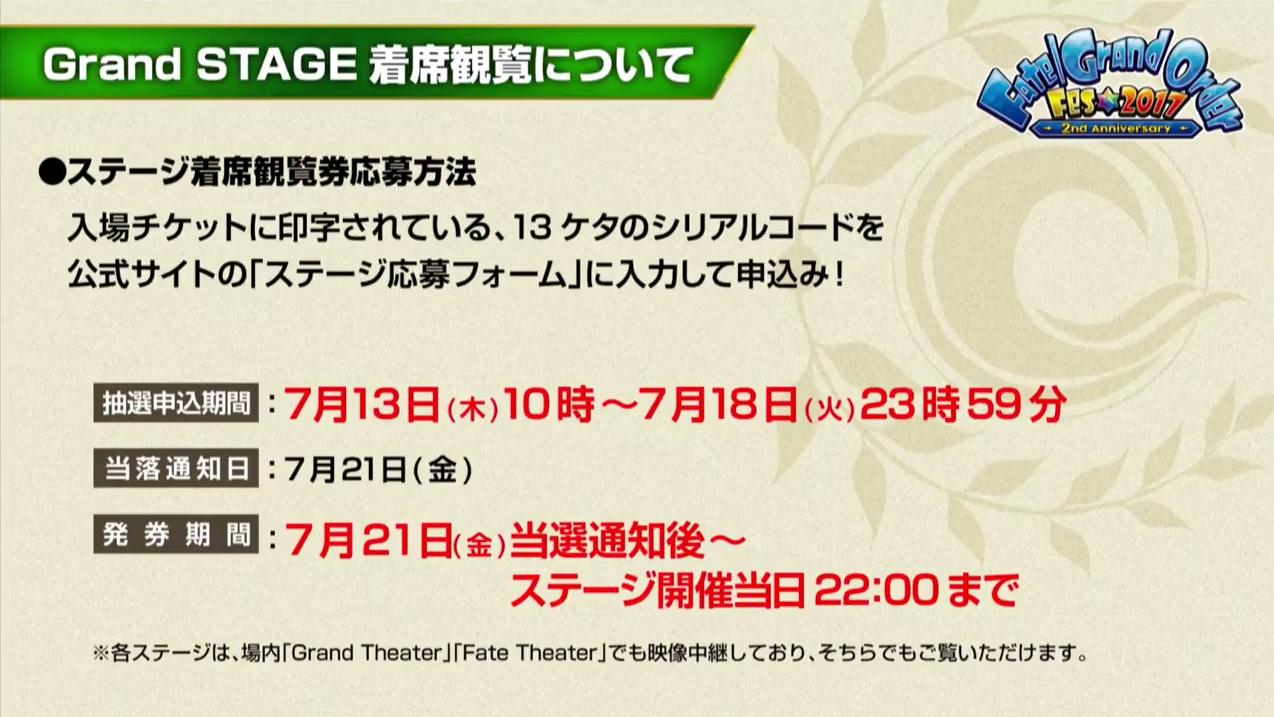 チケット情報3