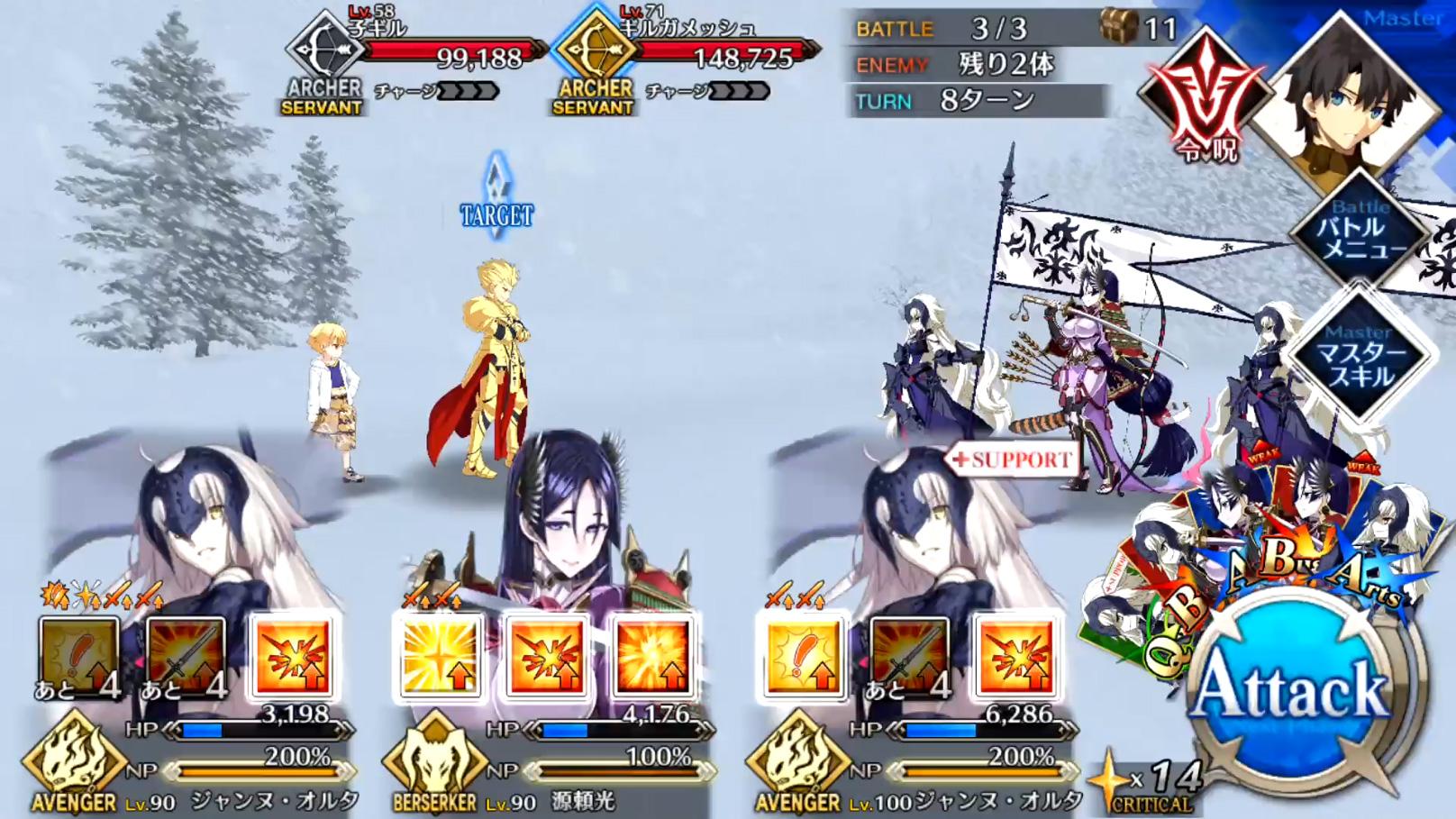 わた雪級 英雄王のクリスマス 3Wave