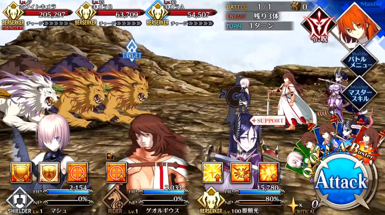 第7節 遊撃騎士モードレッド1 Battle1