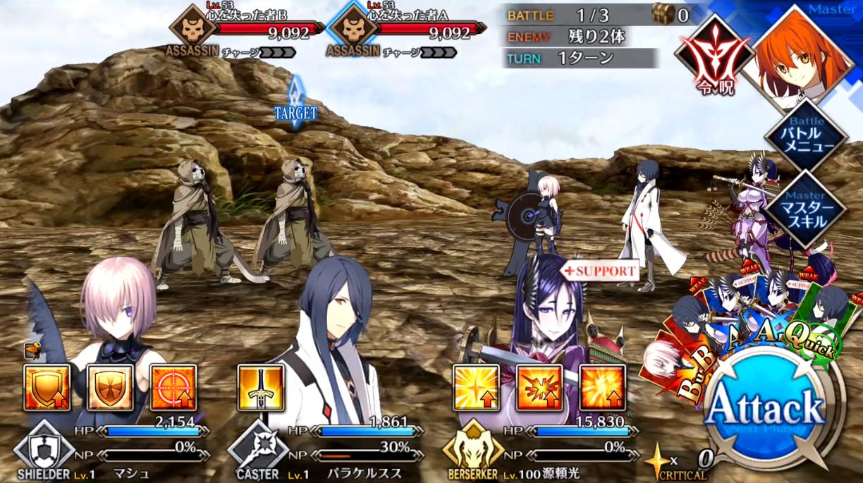 第7節 遊撃騎士モードレッド2 Battle1/3