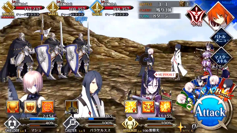 第7節 遊撃騎士モードレッド2 Battle3/3