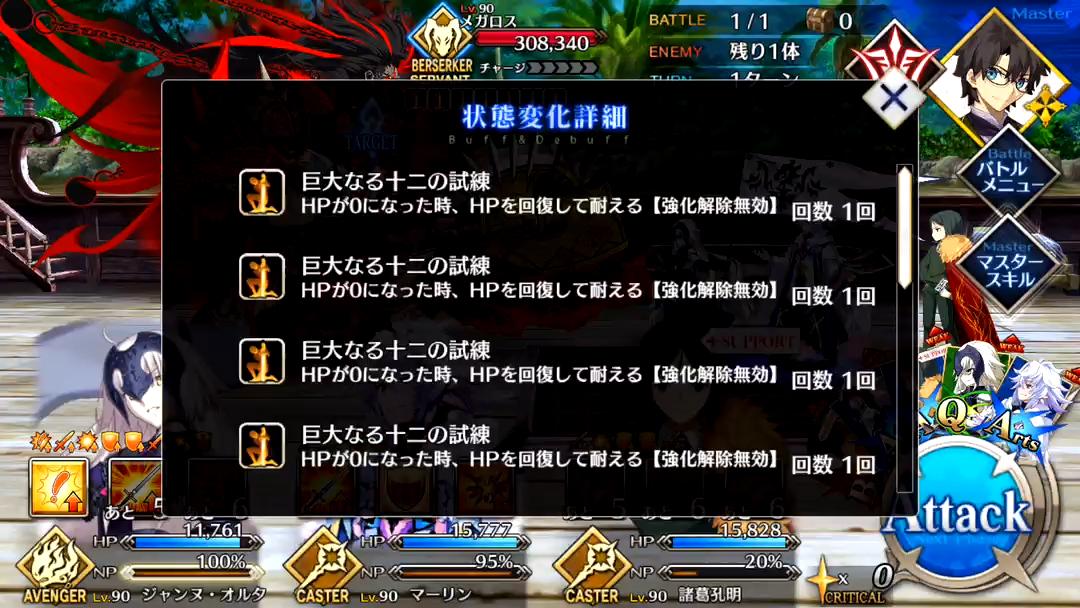 メガロス戦 巨大なる十二の試練