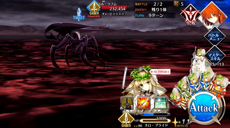 第20節 絶対魔獣戦線メソポタミア(Ⅰ)2 Battle2/2