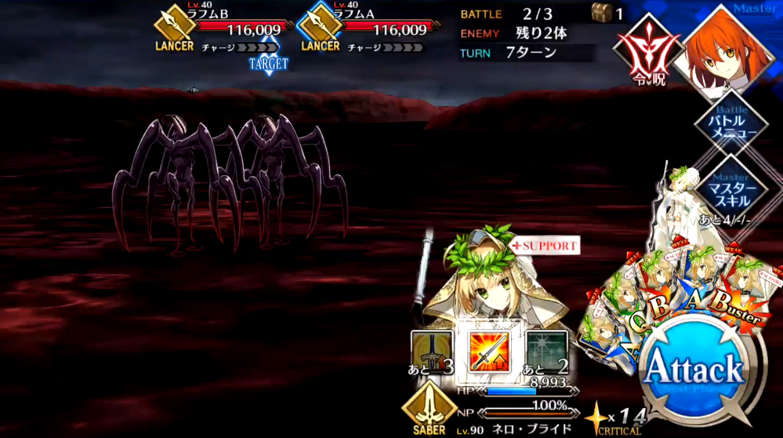 第20節 絶対魔獣戦線メソポタミア(Ⅰ)3 Battle2/3