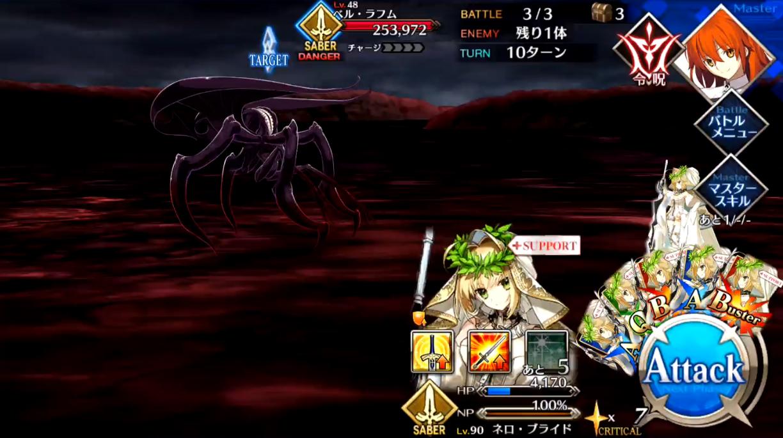 第20節 絶対魔獣戦線メソポタミア(Ⅰ)3 Battle3/3