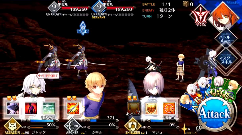 第21節 絶対魔獣戦線メソポタミア(Ⅰ)5 Battle1