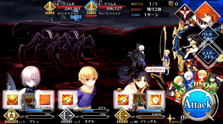 第21節 絶対魔獣戦線メソポタミア(Ⅰ)7 Battle1