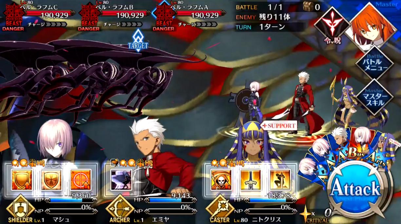 第21節 絶対魔獣戦線メソポタミア(II)4 Battle1