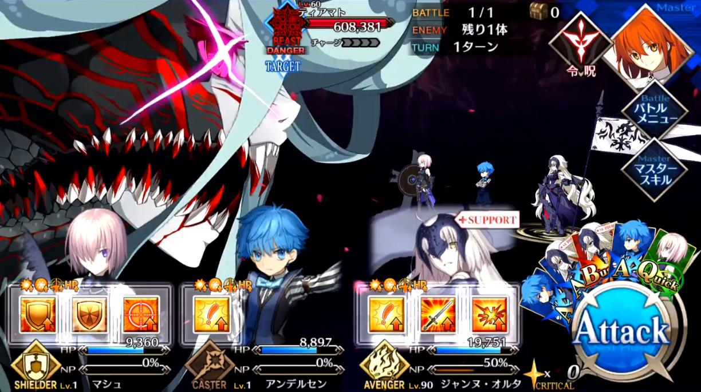 第21節 絶対魔獣戦線メソポタミア(II)5 Battle1